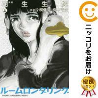 【中古】ルームロンダリング (1) 羽生生純【定番A・9/28ADD】