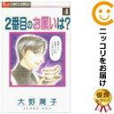 【中古】2番目のお願いは? 全巻セット(全4巻セット・完結) 大野潤子