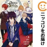 全巻セット, 全巻セット(青年) Dance with Devils Blight 2