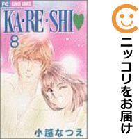 【中古】KA・RE・SHI (全8巻セット・完結) 小越なつえ【定番E全巻セット・10/13ADD】【あす楽対応】