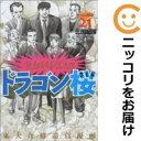 【予約商品】ドラゴン桜 全巻セット(全21巻セット・完結)三田紀房
