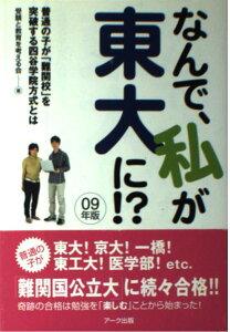 四谷学院CM出演・偏差値29の麓佳月さんは実は名門校だったと話題に!