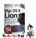 【中古】 Mac OS 10 10.7 Lion知りたいことがズバッとわかる本 / 小原 裕太, 田中 裕子, 池田 冬彦, / [単行本(ソフトカバー)]【メール便送料無料】【あす楽対応】