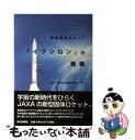【中古】 新型固体ロケット『イプシロン』の挑戦 / 宇宙航空研究開発機構(JAXA) / 毎日新聞社 [単行本]【メール便送料無料】【あす楽対応】