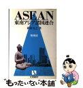 【中古】 ASEAN=東南アジア諸国連合 増補版 / 萩原 宣之 / 有斐閣 [単行本]【メール便送料無料】【あす楽対応】