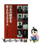 【中古】 日本の歴史を変えた302人 その時代を峻烈に生きた「日本人たち」の言動 / 日本歴史人物研究会 / 主婦と生活社 [単行本]【メール便送料無料】【あす楽対応】
