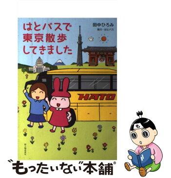 【中古】 はとバスで東京散歩してきました / 田中 ひろみ / 新人物往来社 [単行本(ソフトカバー)]【メール便送料無料】【あす楽対応】