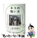 【中古】 ネコの吸い方 CRAAAAZY CAT LOVER / 坂本 美雨 / 幻冬舎 [単行本]【メール便送料無料】【あす楽対応】