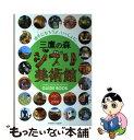 【中古】 三鷹の森ジブリ美術館guide book 迷子になろうよ、いっしょに。 2007→2008 / 徳間書店 / 徳間書店 [ムック]【メール便送料無料】【あす楽対応】