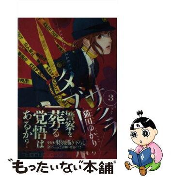 【中古】 SAKURA TABOO 3 / 猫田 ゆかり / 講談社 [コミック]【メール便送料無料】【あす楽対応】