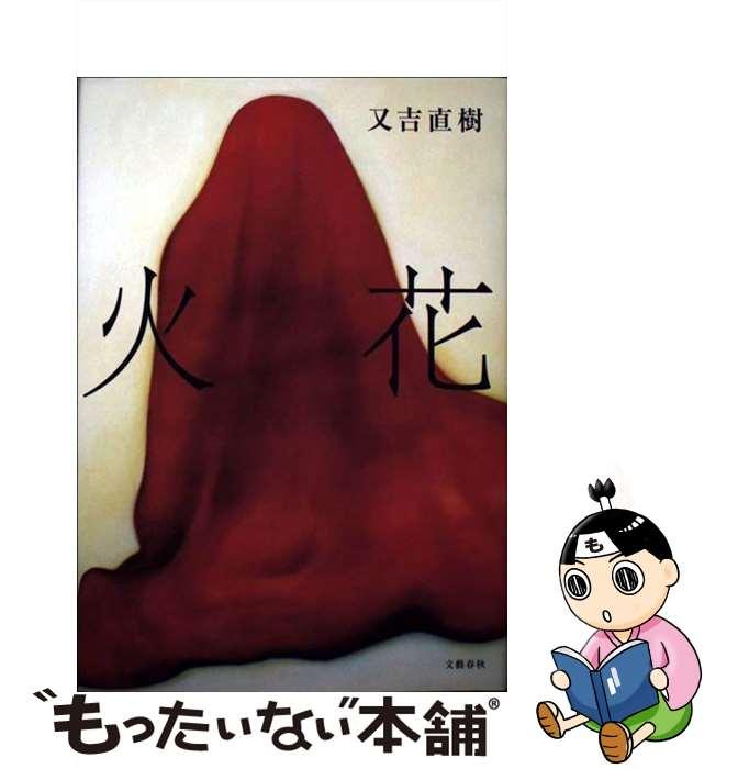 【中古】 火花 / 又吉 直樹 / 文藝春秋 [単行本]【メール便送料無料】