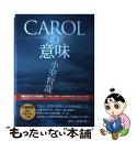 【中古】 CAROLの意味 MUSIC CA / 小室 哲哉 / KADOKAWA [単行本]【メール便送料無料】【あす楽対応】