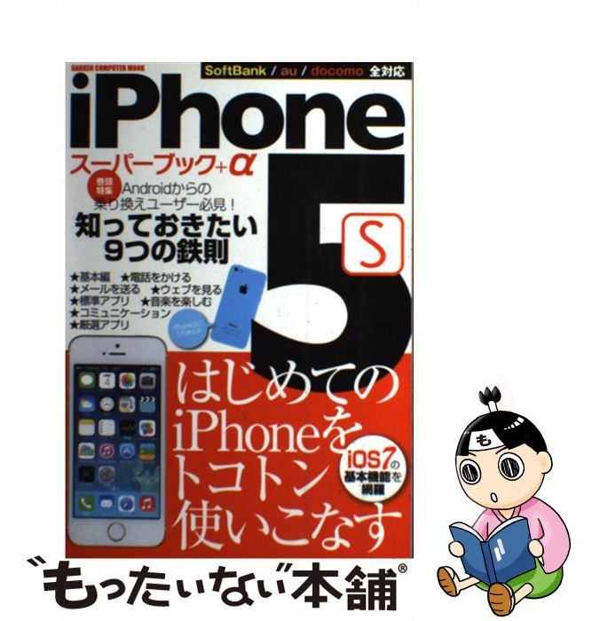 ハードウェア, モバイル  iPhone 5s 9