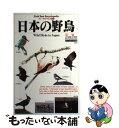 【中古】 日本の野鳥 / 小宮 輝之 / 学研プラス [単行本]【メール便送料無