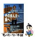 【中古】 宮崎で生まれた改革の波は、そのまんま〜東へ! / 東国原 英夫 / ベストセラーズ [単行本]【メール便送料無料】【あす楽対応】