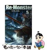 【中古】 Re:Monster 5 / 金斬 児狐 / アルファポリス [単行本]【メール便送料無料】【あす楽対応】