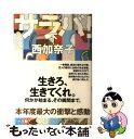 【中古】 サラバ! 下 / 西 加奈子 / 小学館 [単行本]【メール便送料無料】【あす楽対応】
