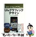 もったいない本舗 楽天市場店で買える「【中古】 スマートフォンアプリのためのUI&グラフィックデザイン / 中野 広明 / 秀和システム [単行本]【メール便送料無料】」の画像です。価格は299円になります。