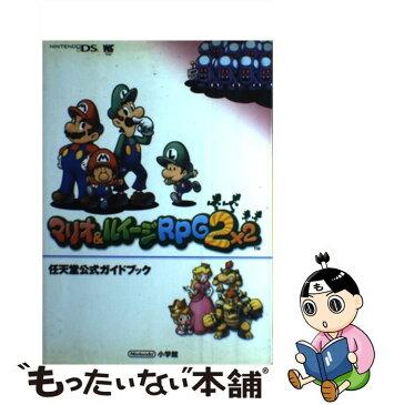 【中古】 マリオ&ルイージRPG 2 任天堂公式ガイドブック Nintendo DS / 小学館 / 小学館 [ムック]【メール便送料無料】【あす楽対応】