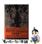 【中古】 常夜 / 石川緑 / KADOKAWA/メディアファクトリー [単行本]【メール便送料無料】【あす楽対応】