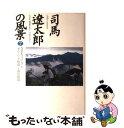 【中古】 司馬遼太郎の風景 NHKスペシャル 7 / NHK「街道をゆく」プロジ
