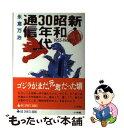【中古】 新・昭和30年代通信 1955ー1964 / 永倉 万治 / 小学館