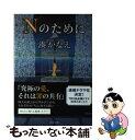 【中古】 Nのために / 湊 かなえ / 双葉社 [文庫]【メール便送料無料】【あす楽対応】