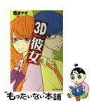 【中古】 3D彼女 6 / 那波 マオ / 講談社 [コミック]【メール便送料無料】【あす楽対応】