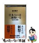 【中古】 日本人には二種類いる 1960年の断層 / 岩村 暢子 / 新潮社 [単行本]【メール便送料無料】【あす楽対応】