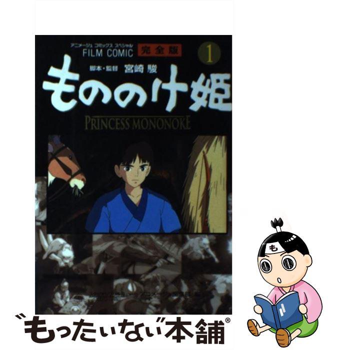 少年, 徳間書店 アニメージュC  1 ,