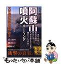 もったいない本舗 楽天市場店で買える「【中古】 阿蘇山噴火リーディング 天変地異の霊的真相に迫る / 大川 隆法 / 幸福の科学出版 [単行本]【メール便送料無料】」の画像です。価格は300円になります。