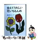 もったいない本舗 楽天市場店で買える「【中古】 会えてうれしい花いちもんめ / 神津 カンナ / 集英社 [文庫]【メール便送料無料】【あす楽対応】」の画像です。価格は328円になります。