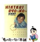 【中古】 Hiatari Ryo〜ko〜 トークエッセイ / 広末 涼子 / ワニブックス [単行本]【メール便送料無料】【あす楽対応】