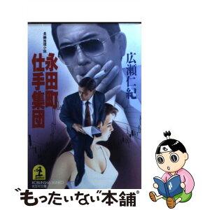[Used] Nagata-cho tailor group feature detective novel / Hitoki Hirose / Kobunsha [Bunko] [Free shipping by e-mail] [Music for tomorrow]