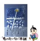【中古】 雪の夜 / 小林 敬三 / 女子パウロ会 [単行本(ソフトカバー)]【メール便送料無料】【あす楽対応】