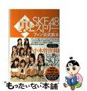 【中古】 SKE48裏ヒストリー ファン公式教本 / BUBKA編集部・編 / 白夜書房 [単行本]【メール便送料無料】【あす楽対応】