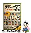もったいない本舗 楽天市場店で買える「【中古】 Androidスマートフォンアプリ超事典1000 スマートフォン&タブレット対応 2014年版 / アンドロイダー / インプレ [単行本(ソフトカバー)]【メール便送料無料】」の画像です。価格は230円になります。