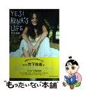 【中古】 YES! RENA'S LIFE / 竹下 玲奈 / 主婦と生活社 [単行本]【メール便送料無料】【あす楽対応】