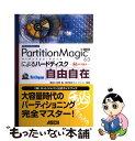 【中古】 Partition Magic 6.0によるハードディスク自由自在 ……