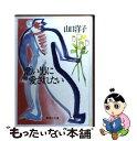 【中古】 悪い男に愛されたい / 山口 洋子 / 集英社 [文庫]【メール便送料無料】【あす楽対応】