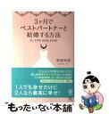 【中古】 3ケ月でベストパートナーと結婚する方法 / 松尾 知枝 / かんき出版