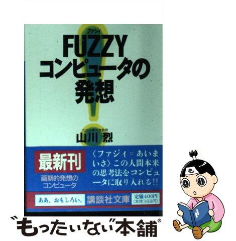 【中古】 Fuzzy(ファジィ)コンピュータの発想 / 山川 烈 / 講談社 [文庫]【メール便送料無料】【あす楽対応】