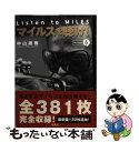 【中古】 マイルスを聴け! version 6 / 中山 康樹 / 双葉社 [文庫]【メール便送料無