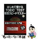 【中古】 はじめて受けるTOEIC TEST総合スピードマス...