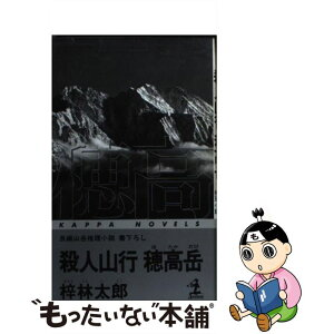 [Used] Murder Yamayuki Hodaka Feature novel Mountain detective novel / Rintaro Azusa / Kobunsha [new book] [Free shipping for tomorrow] [Music for tomorrow]