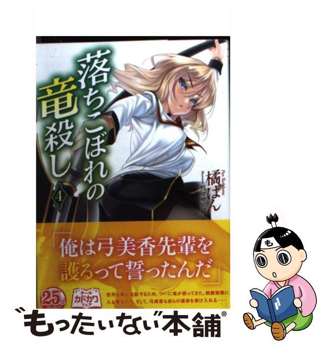 ライトノベル, 少年  4 , KADOKAWA