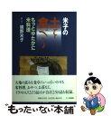 【中古】 米子の土を食べる もっとゆたかに米料理 / 境野 米子 / ...