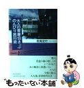 【中古】 大人の青春18きっぷのんびり旅行術 / 松尾 定行