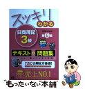 【中古】 スッキリわかる日商簿記3級 第6版 / 滝澤 なな...