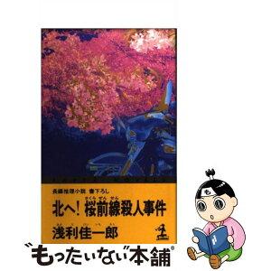 [Used] To the north! Sakura Front Murder Case Feature Detective novel / Kaichiro Asari / Kobunsha [new book] [Free shipping tomorrow] [Music for tomorrow]